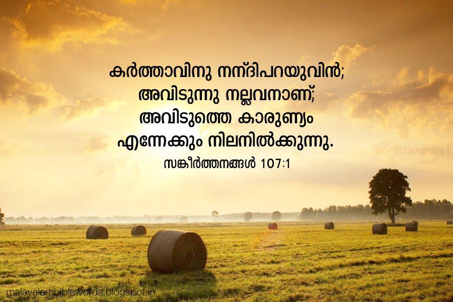 Malayalam bible words november 2016 - Malayalam bible words images ...