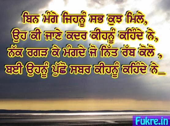 bin mange jihnu sad punjabi quotes wallpaper fukre