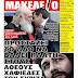 ΣΗΚΩ ΧΡΙΣΤΟΔΟΥΛΕ ΝΑ ΔΕΙΣ!!! Προστάζει το Λαό να βάλει πλάτη στους άθεους χαφιέδες του ΣΥΡΙΖΑ!!!!