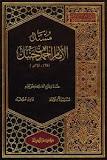 مسند الامام احمد