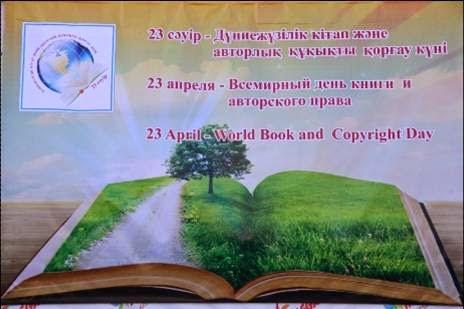 Дүниежүзілік кітап күні