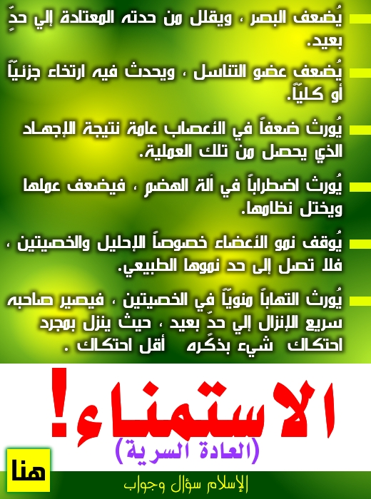 العادة السرية للبنات http://arab-muslim.blogspot.com/2012/10/blog-post_9017.html