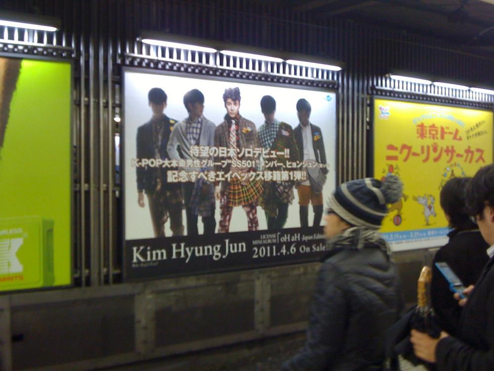 Kim Hyung Jun 1st Mini Album  track list Jpn-shibuya
