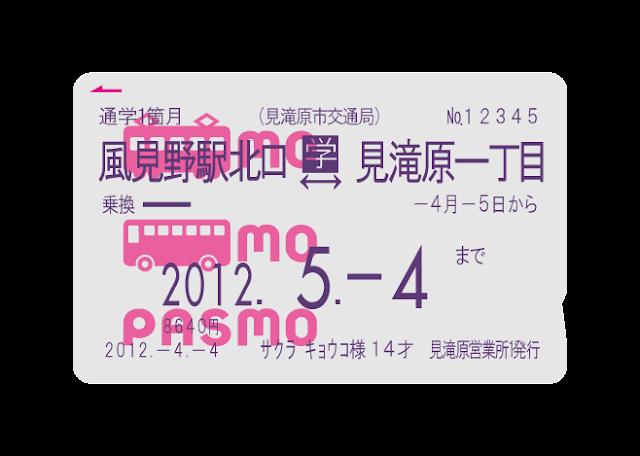風見野駅北口~見滝原一丁目 PASMO風定期券画像