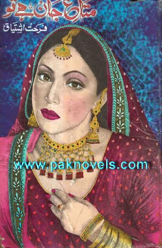 Matae Jaan Hai Tu by Farhat Ishtiaq Free download - Matae%252BJaan%252BHai%252BTu%252Bby%252BFarhat%252BIshtiaq