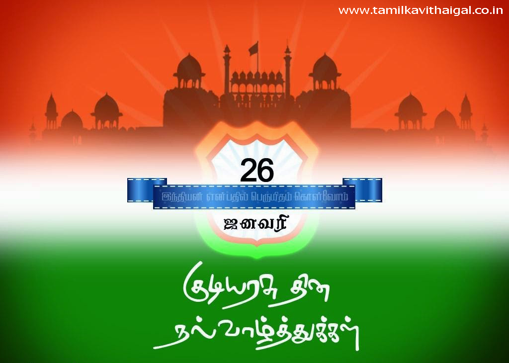 republic day in india in tamil But what does the 'republic' mean, why do we celebrate adoption of constitution  as republic day and what is the significance of it for us.