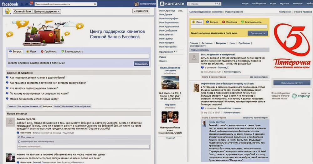 поддержка клиентов в соцсетях