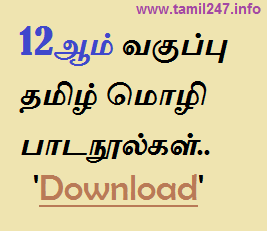 12th Std Samacheer Kalvi 'Tamil Medium' Text Books PDF {Free Download} - 12ஆம் வகுப்பு தமிழ் வழி பாடநூல்கள், TN government HSC textbooks in tamil medium download online, samacheer kalvi books for 12th standard, +2 Tamil Medium Books