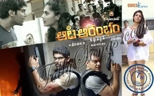 Aata Aarambam Telugu Movie Songs Download