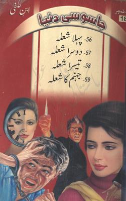 57-Doosra_Shola-(The_Second_Flame)