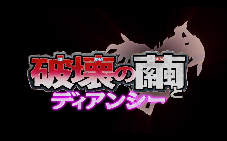 Trailer Película #17 - Pokémon: El capullo de la destrucción y Diancie