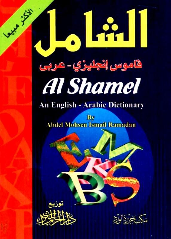 حمل الشامل: قاموس إنجليزي عربي pdf