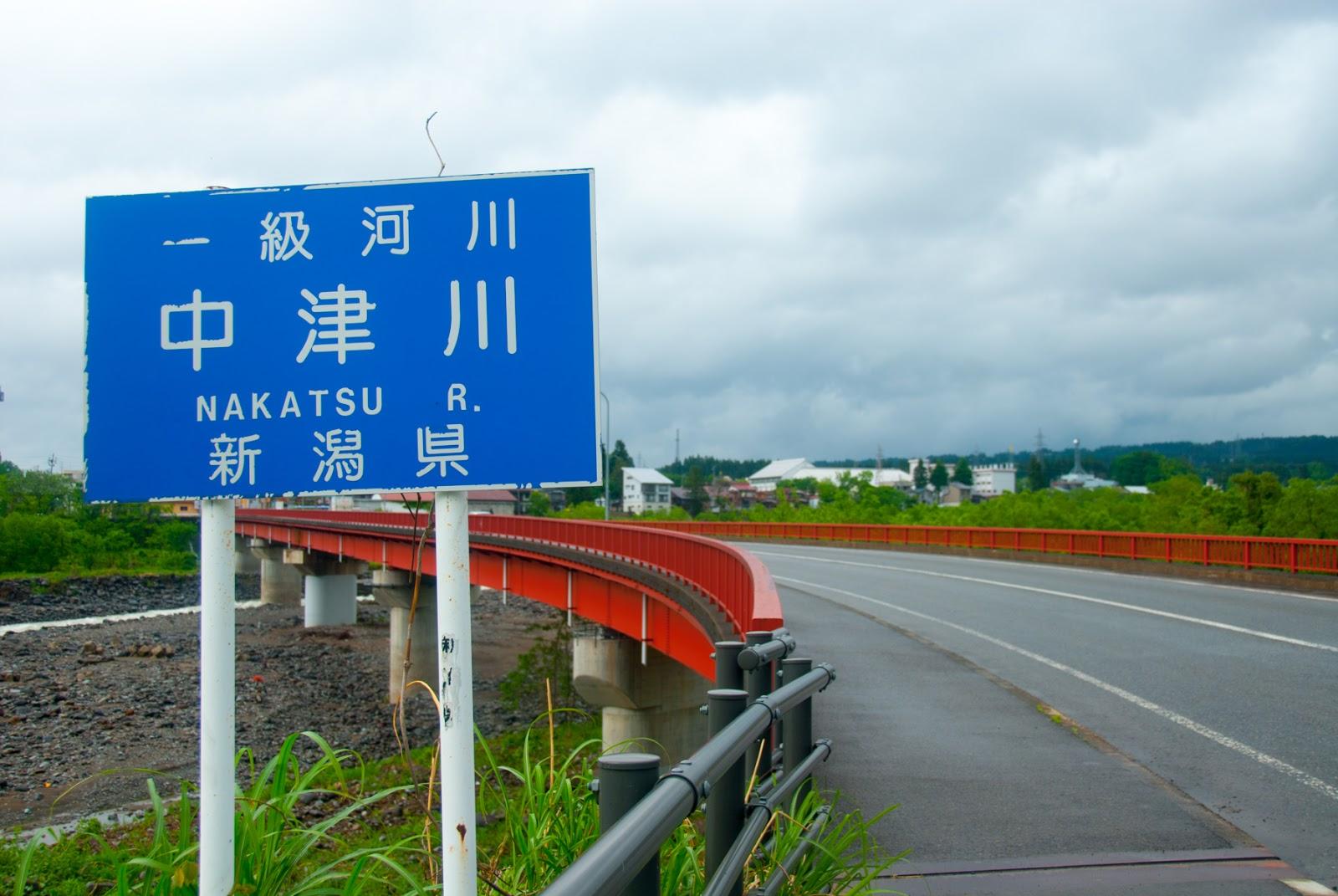 一級河川 中津川 新潟県 標識