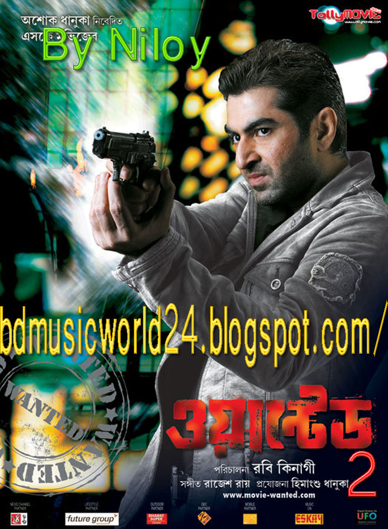 Indian Bangla Movie Wanted  Movie Mobile Video
