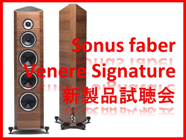 Sonus faber 『Venere Signature』の発売記念して、試聴会を開催いたします。