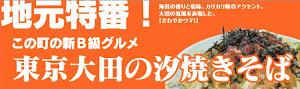 芝原新聞販売さんの「汐焼きそば」特集記事