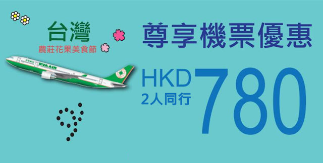 長榮航空【2人同行】優惠碼,香港飛 台北 HK$780起(連稅HK$1,106),10至12月出發。