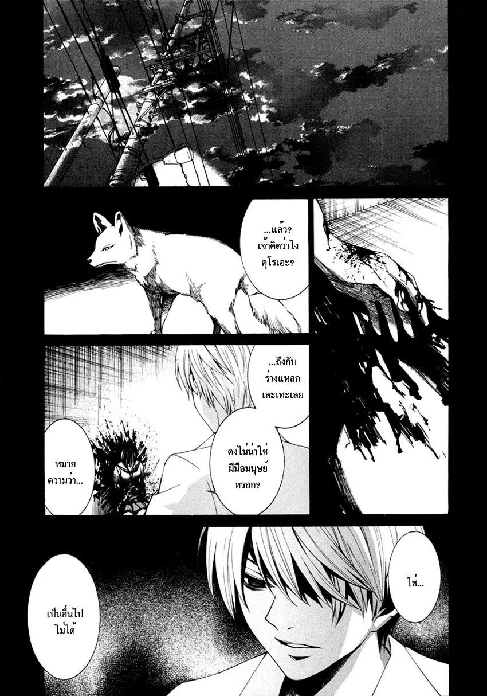 อ่านการ์ตูน Tsumitsuki 4 ภาพที่ 1