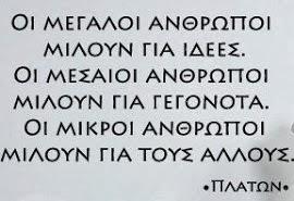 ~ ΠΛΑΤΩΝ ~
