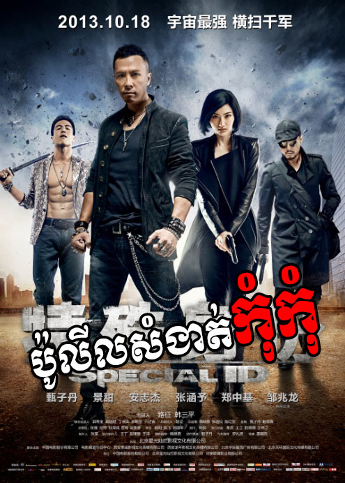 [ Movies ] Police SomNgat Kom Kom 2013 - Khmer Movies, chinese movies, Short Movies