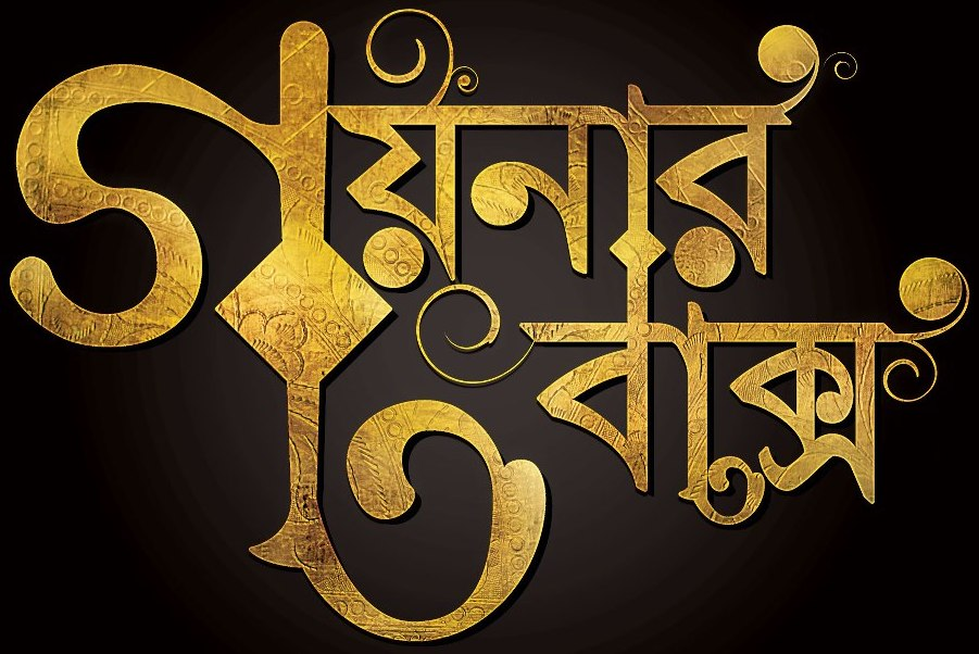 Goynar Baksho Film Review