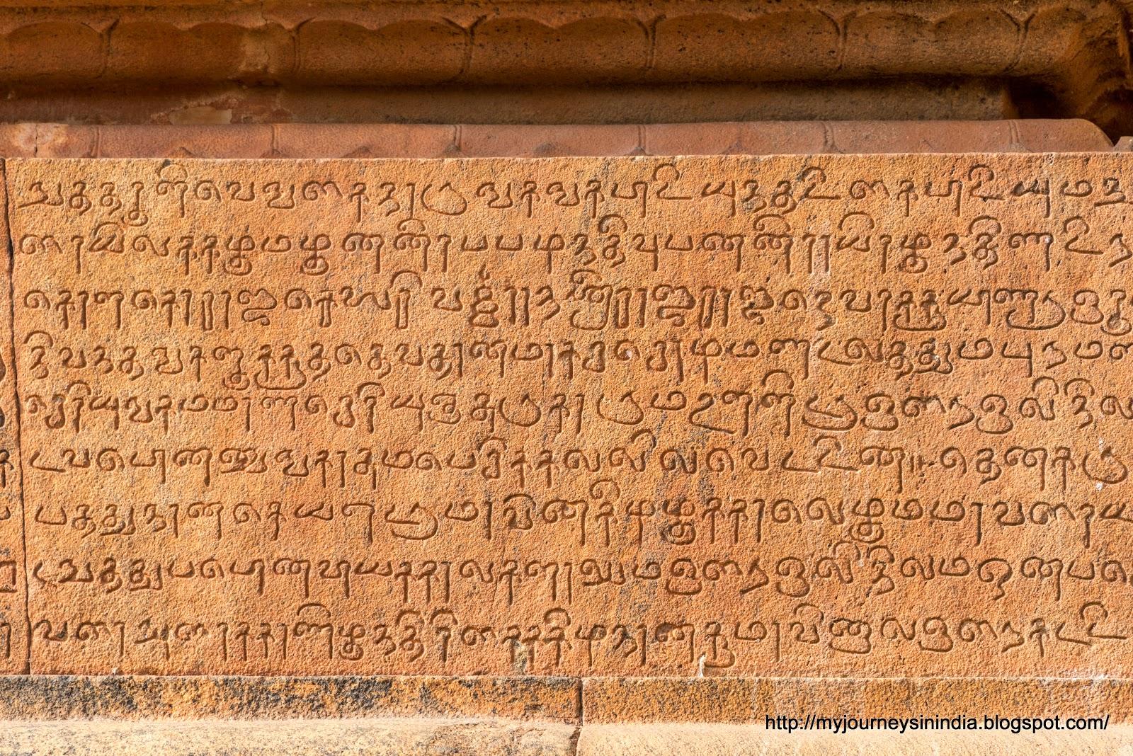 Thanjavur Brihadeeswarar Temple Old Tamil Inscriptions