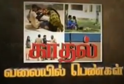 Captain TV 15 06 2014 Nigalvugal