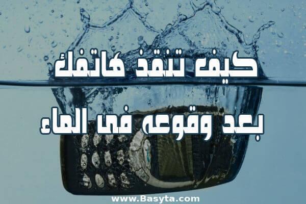 كيفية انقاذ الموبايل بعد سقوطة فى الماء فى 5 خطوات