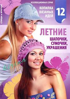 Журнал Вязание модно и просто №12 2011 Летние шапочки, сумочки, украшения