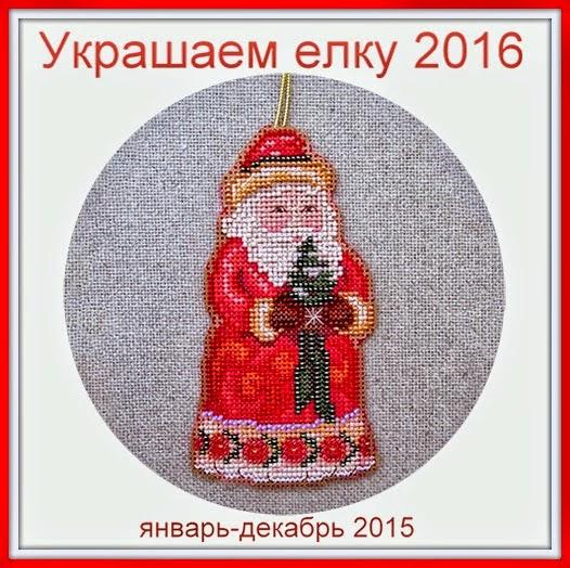 Украшаем ёлку 2016