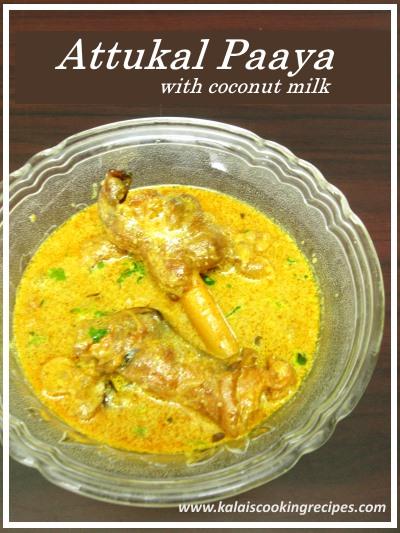 Attukal Paaya with Coconut Milk