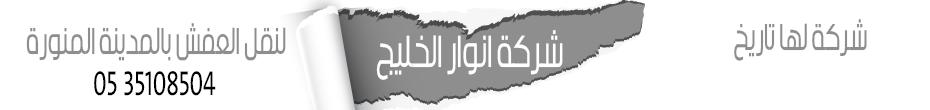 شركة انوار الخليج لنقل العفش 0535108504