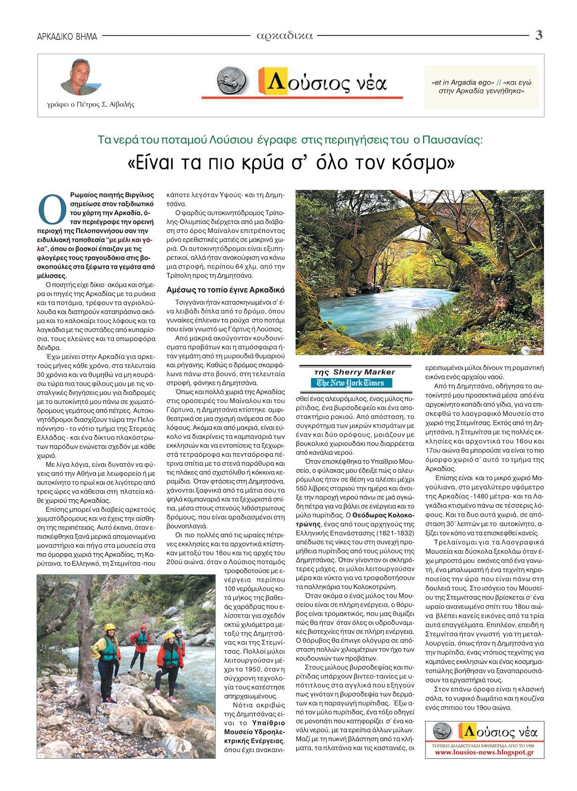 """""""ΛΟΥΣΙΟΣ ΝΕΑ"""" Τα νερά του ποταμού Λούσιου, είναι τα πιο κρύα  σ' όλο τον κόσμο"""""""