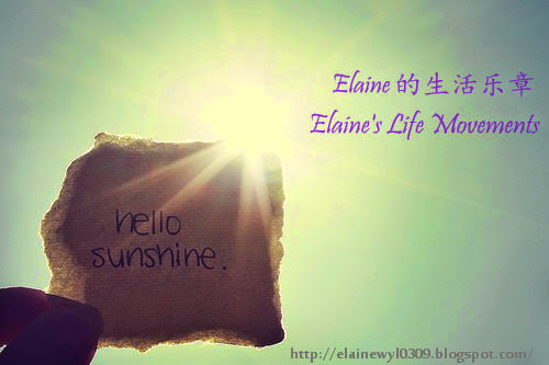 Elaineの生活乐章♫