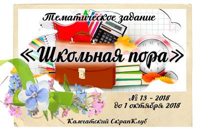 """ТЗ """"Школьная пора"""" до 01/10"""