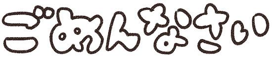 「ごめんなさい」のイラスト文字 白黒線画