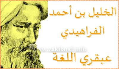 وثائقي عن الخليل بن أحمد الفراهيدي - عبقري اللغة