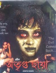 Atripta Chhaya (2008) - Bengali Movie