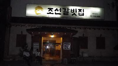 #032eatdrink, food, cebu, korean cuisine, samgyupsal