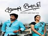 Saravanan Meenakshi,26-08-2013 To 30-08-2013 This Week Promo