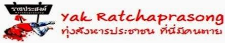 Yak Ratchaprasong