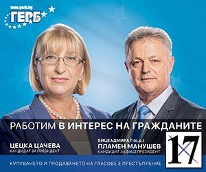 Президентски избори`2016