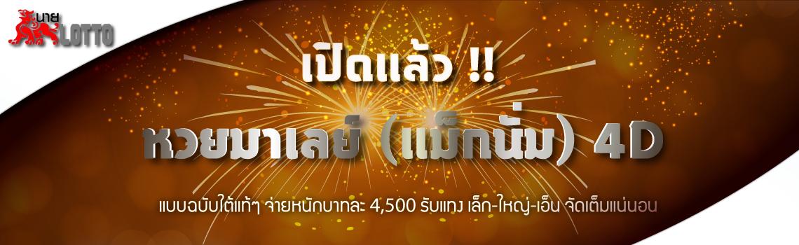 หวยไทยรัฐย้อนหลัง17/1/61