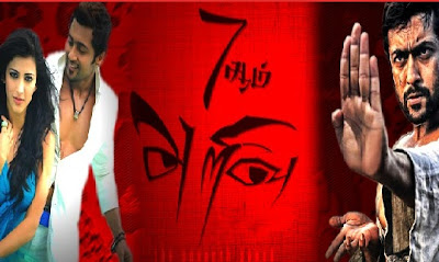 7am Arivu Tamil Movie Online