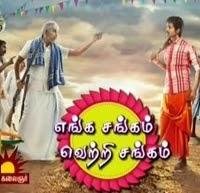 SivaKarthikeyan Sathiyaraj – Varutha Padatha Valibar Sangam Team Interview 15-08-2013