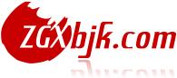 Zgxbjk.com