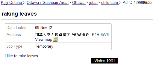 Ottawa Kijiji child care job ad: I like to rake leaves