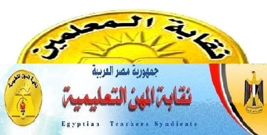 نقابة المعلمين - تطالب الوزير برفع قيمة اشتراك المعلمين بالنقابة من 3 الى 4.5 جنيه شهريا