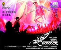 Kaadhalaam kadavul Song Lyrics from Uttama Villain