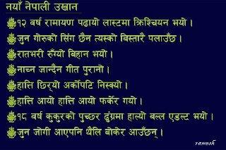 Funny Nepali ukhan Tukka | Nepali Jokes SMS Sayari